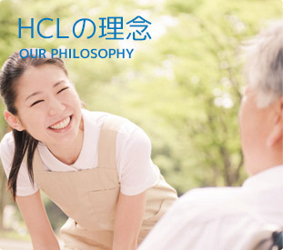 HCLの理念 OUR PHILOSOPHY